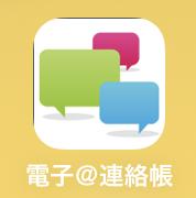 【はち丸ネットワーク】iOS端末用アイコン配布